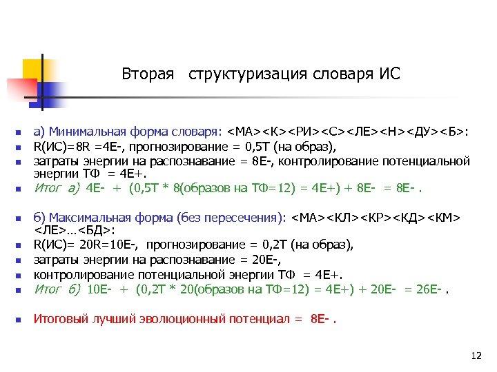 Вторая структуризация словаря ИС n n а) Минимальная форма словаря: <МА><К><РИ><С><ЛЕ><Н><ДУ><Б>: R(ИС)=8 R