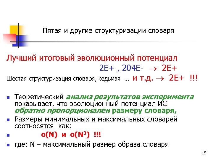 Пятая и другие структуризации словаря Лучший итоговый эволюционный потенциал 2 E+ , 204