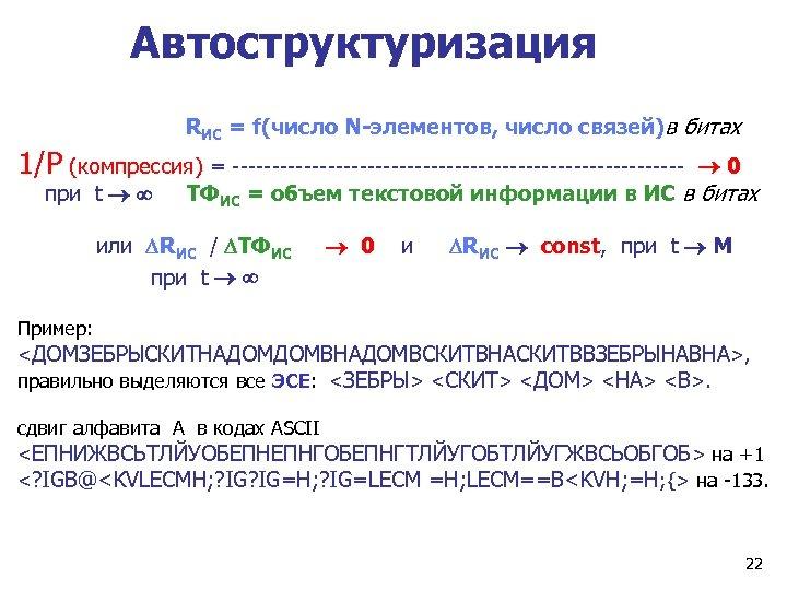 Автоструктуризация R ИС = f(число N-элементов, число связей) в битах 1/P (компрессия) =