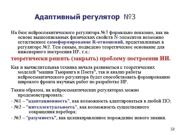 Адаптивный регулятор № 3 На базе нейросемантического регулятора № 3 формально показано, как