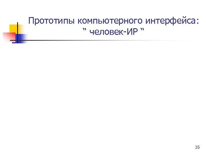 """Прототипы компьютерного интерфейса: """" человек-ИP """" 35"""