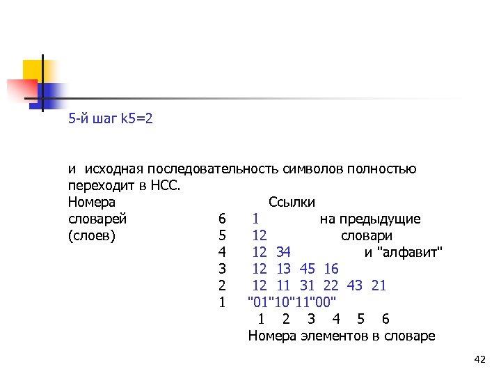 5 -й шаг k 5=2 и исходная последовательность символов полностью переходит в НСС. Номера