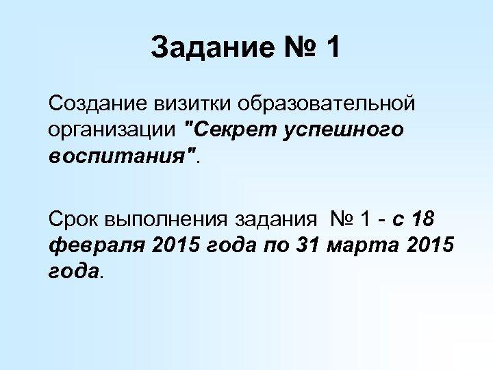 Задание № 1 Создание визитки образовательной организации