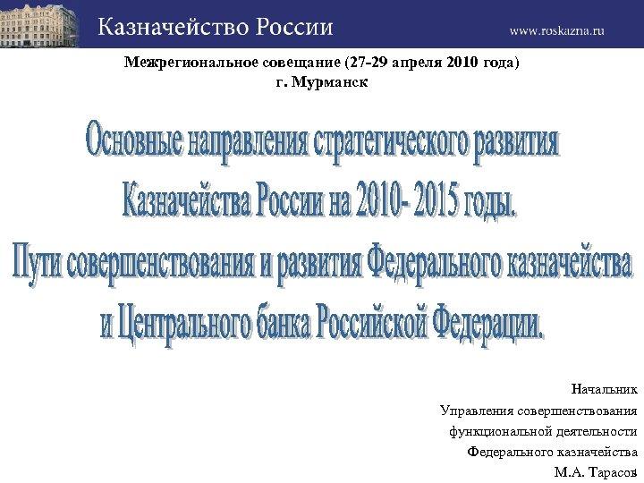 Межрегиональное совещание (27 -29 апреля 2010 года) г. Мурманск Начальник Управления совершенствования функциональной деятельности