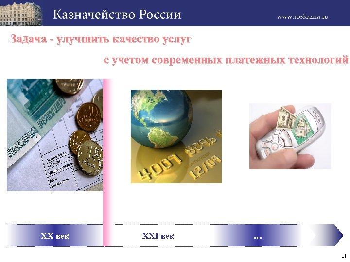 Задача - улучшить качество услуг с учетом современных платежных технологий XX век XXI век