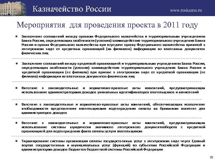 Мероприятия для проведения проекта в 2011 году ● Заключение соглашений между органом Федерального казначейства