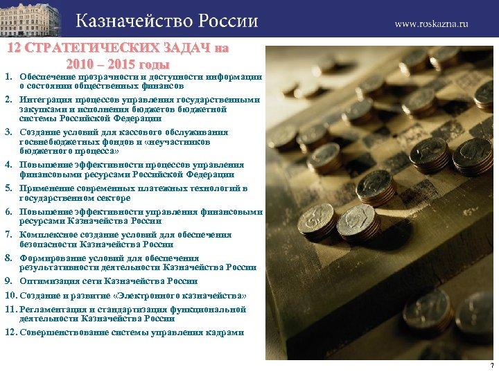 12 СТРАТЕГИЧЕСКИХ ЗАДАЧ на 2010 – 2015 годы 1. Обеспечение прозрачности и доступности информации