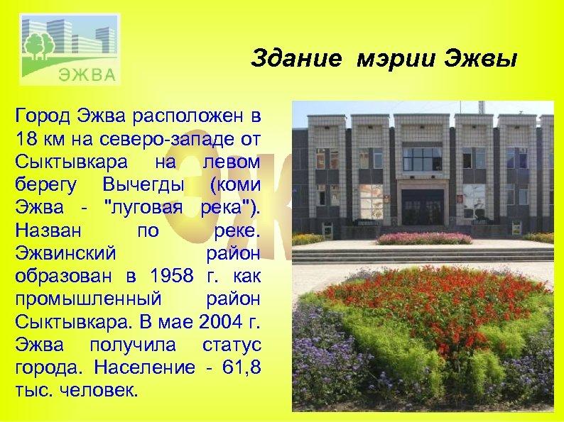 Здание мэрии Эжвы Город Эжва расположен в 18 км на северо-западе от Сыктывкара на