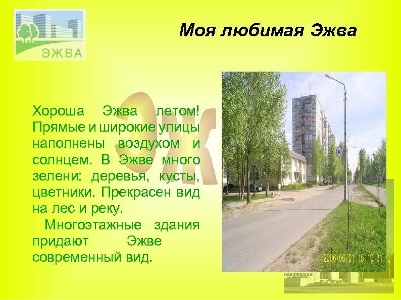 Моя любимая Эжва Хороша Эжва летом! Прямые и широкие улицы наполнены воздухом и солнцем.