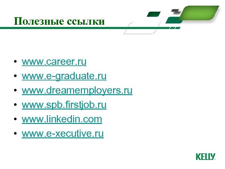 Полезные ссылки • • • www. career. ru www. e-graduate. ru www. dreamemployers. ru