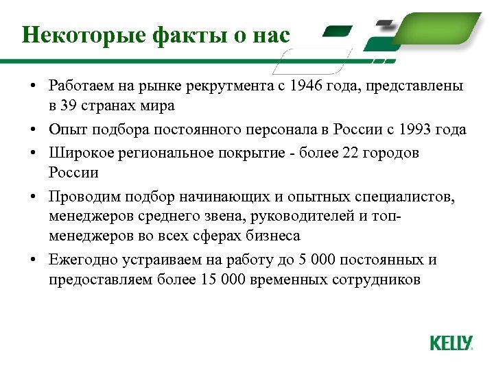 Некоторые факты о нас • Работаем на рынке рекрутмента с 1946 года, представлены в