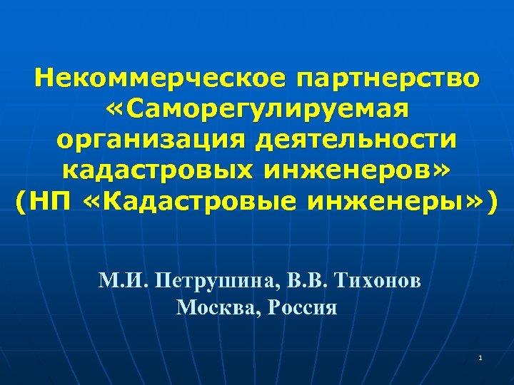 Некоммерческое партнерство «Саморегулируемая организация деятельности кадастровых инженеров» (НП «Кадастровые инженеры» ) М. И. Петрушина,