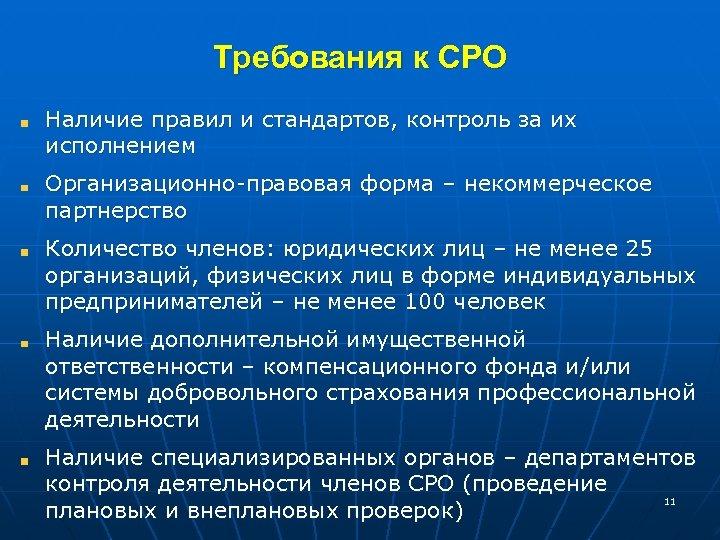 Требования к СРО Наличие правил и стандартов, контроль за их исполнением Организационно-правовая форма –