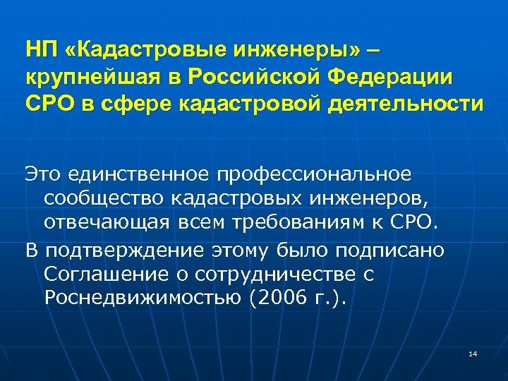 НП «Кадастровые инженеры» – крупнейшая в Российской Федерации СРО в сфере кадастровой деятельности Это
