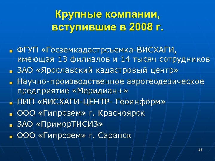 Крупные компании, вступившие в 2008 г. ФГУП «Госземкадастрсъемка-ВИСХАГИ, имеющая 13 филиалов и 14 тысяч