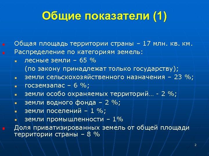 Общие показатели (1) Общая площадь территории страны – 17 млн. кв. км. Распределение по
