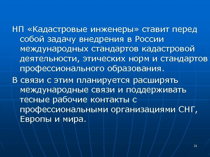 НП «Кадастровые инженеры» ставит перед собой задачу внедрения в России международных стандартов кадастровой деятельности,