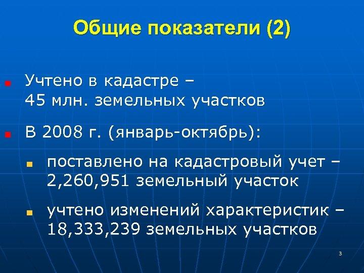 Общие показатели (2) Учтено в кадастре – 45 млн. земельных участков В 2008 г.