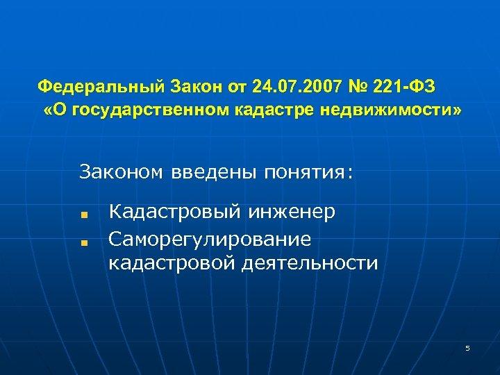 Федеральный Закон от 24. 07. 2007 № 221 -ФЗ «О государственном кадастре недвижимости» Законом
