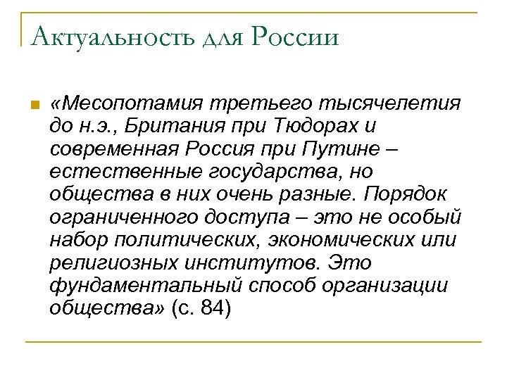 Актуальность для России n «Месопотамия третьего тысячелетия до н. э. , Британия при Тюдорах