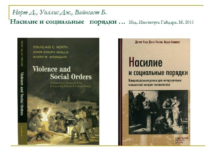 Норт Д. , Уоллис Дж. , Вайнгаст Б. Насилие и социальные порядки … Изд.