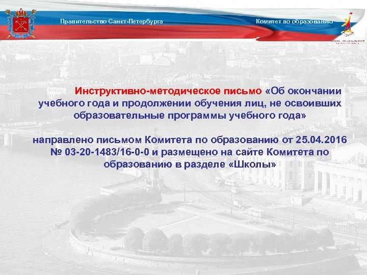 Правительство Санкт-Петербурга Комитет по образованию Инструктивно-методическое письмо «Об окончании учебного года и продолжении обучения