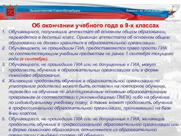 Правительство Санкт-Петербурга Комитет по образованию Об окончании учебного года в 9 -х классах 1.