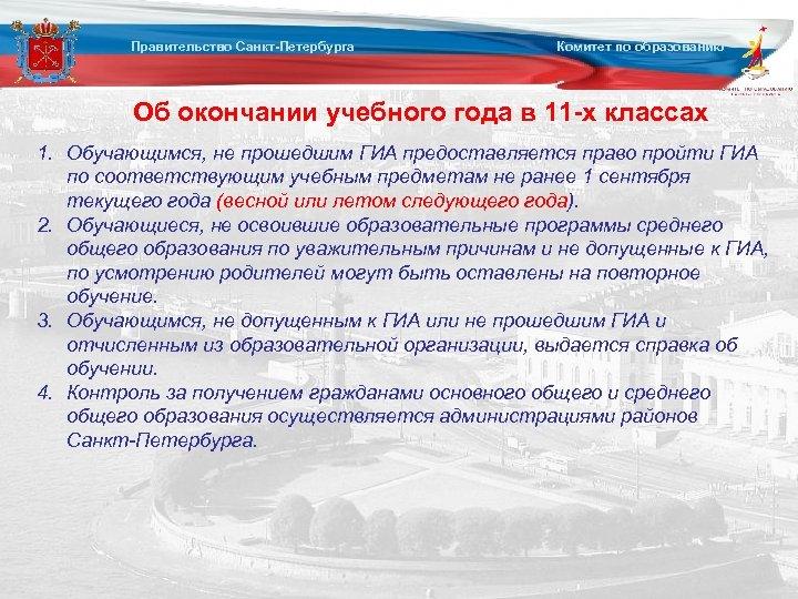 Правительство Санкт-Петербурга Комитет по образованию Об окончании учебного года в 11 -х классах 1.