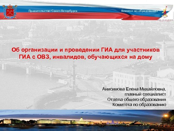 Правительство Санкт-Петербурга Комитет по образованию Об организации и проведении ГИА для участников ГИА с
