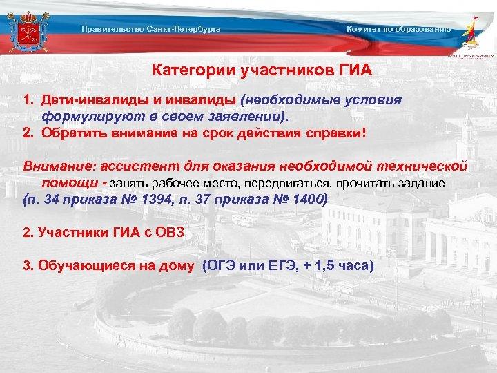 Правительство Санкт-Петербурга Комитет по образованию Категории участников ГИА 1. Дети-инвалиды и инвалиды (необходимые условия