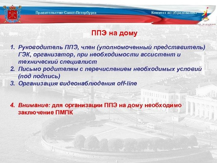 Правительство Санкт-Петербурга Комитет по образованию ППЭ на дому 1. Руководитель ППЭ, член (уполномоченный представитель)