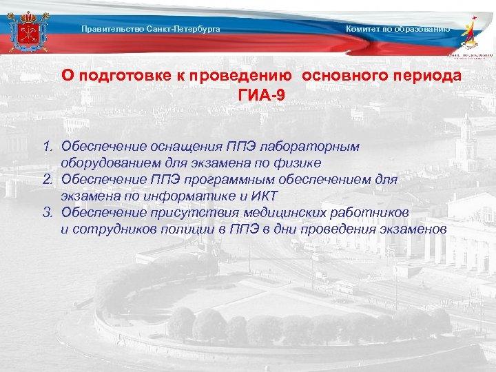 Правительство Санкт-Петербурга Комитет по образованию О подготовке к проведению основного периода ГИА-9 1. Обеспечение