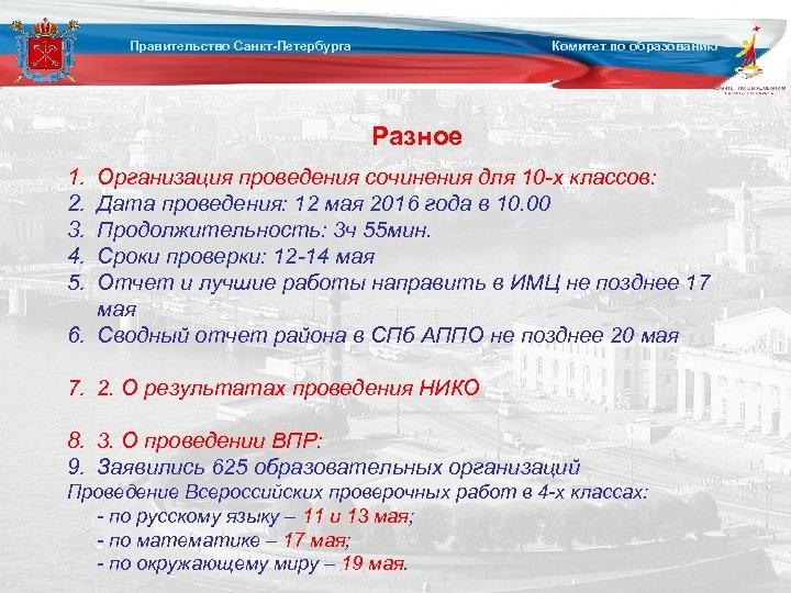 Правительство Санкт-Петербурга Комитет по образованию Разное 1. 2. 3. 4. 5. Организация проведения сочинения