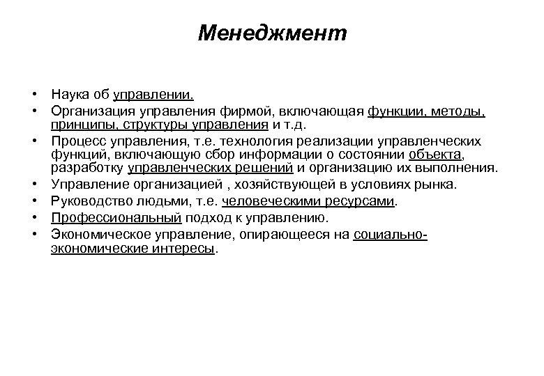 Менеджмент • Наука об управлении. • Организация управления фирмой, включающая функции, методы, принципы, структуры