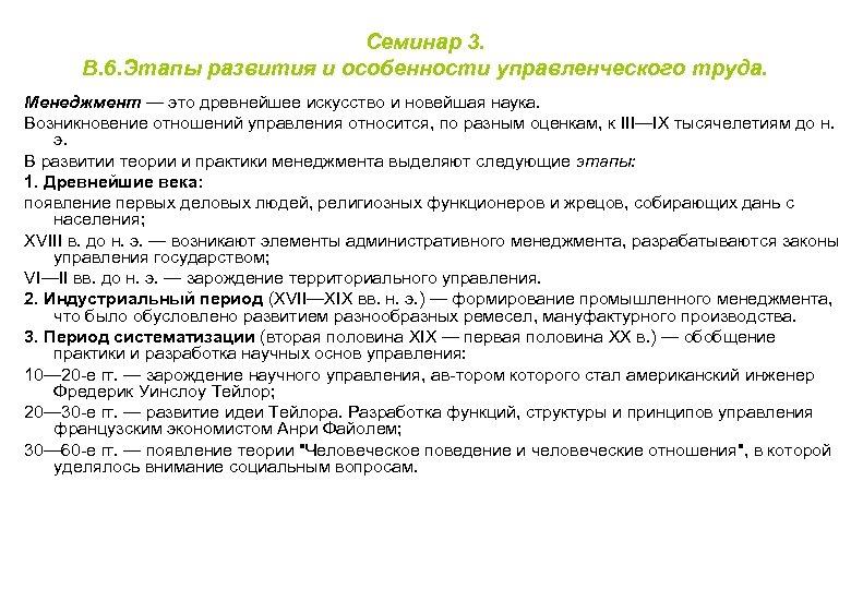 Семинар 3. В. 6. Этапы развития и особенности управленческого труда. Менеджмент — это древнейшее