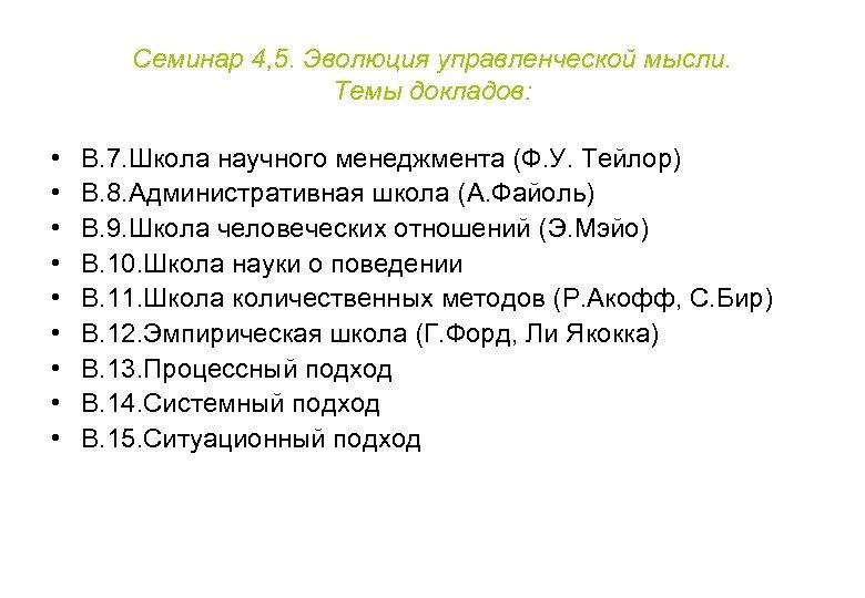 Семинар 4, 5. Эволюция управленческой мысли. Темы докладов: • • • В. 7. Школа
