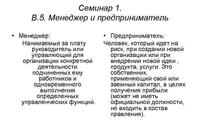 Семинар 1. В. 5. Менеджер и предприниматель • Менеджер: Нанимаемый за плату руководитель или