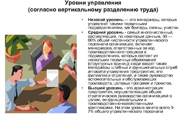 Уровни управления (согласно вертикальному разделению труда) • • • Низовой уровень — это менеджеры,