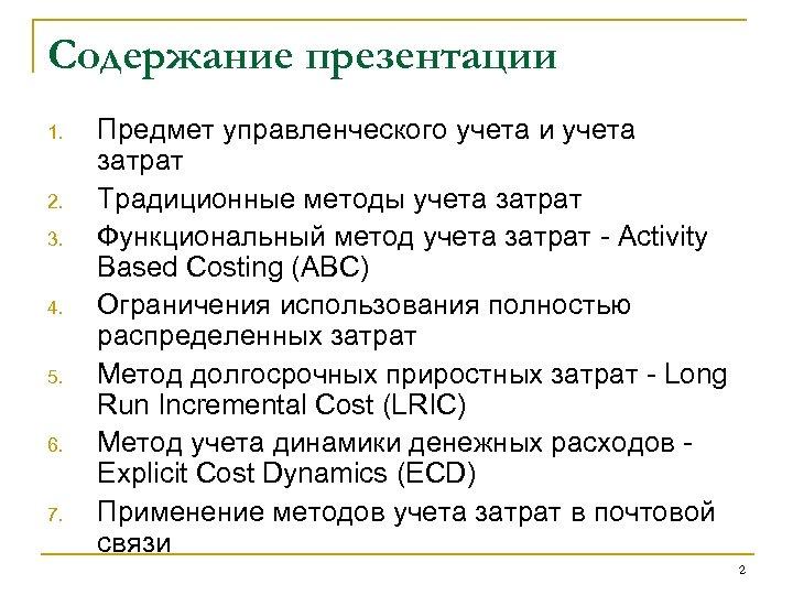 Содержание презентации 1. 2. 3. 4. 5. 6. 7. Предмет управленческого учета и учета
