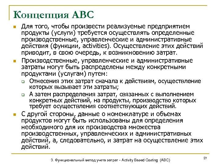 Концепция АВС n n n Для того, чтобы произвести реализуемые предприятием продукты (услуги) требуется