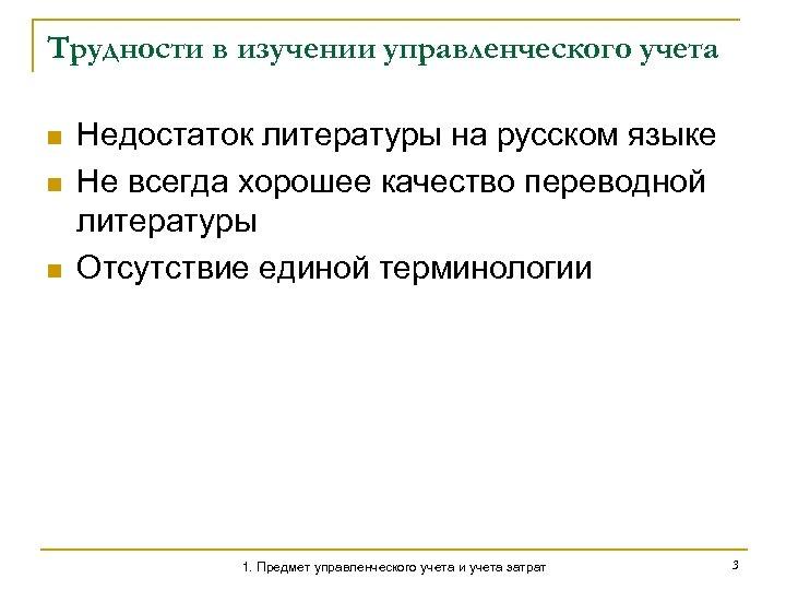 Трудности в изучении управленческого учета n n n Недостаток литературы на русском языке Не