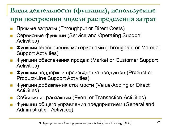Виды деятельности (функции), используемые при построении модели распределения затрат n n n n Прямые