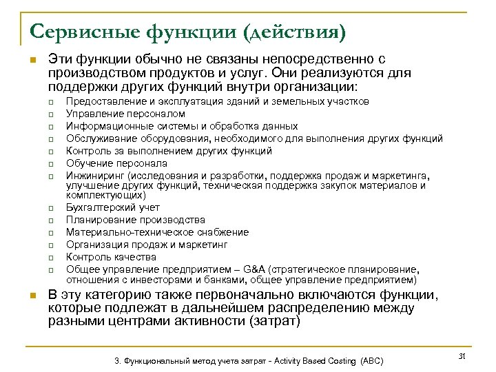 Сервисные функции (действия) n Эти функции обычно не связаны непосредственно с производством продуктов и