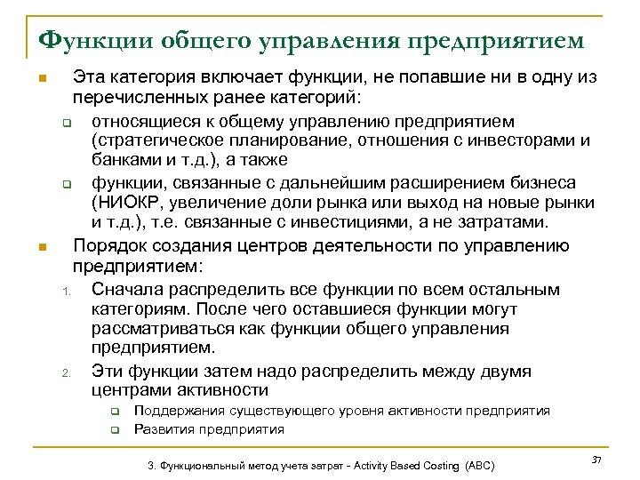 Функции общего управления предприятием n n Эта категория включает функции, не попавшие ни в
