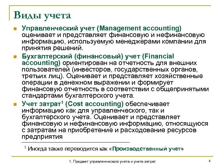 Виды учета n n n Управленческий учет (Management accounting) оценивает и представляет финансовую и