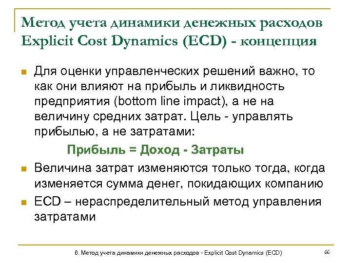Метод учета динамики денежных расходов Explicit Cost Dynamics (ECD) - концепция n n n