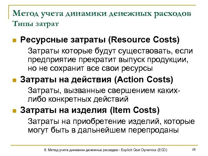 Метод учета динамики денежных расходов Типы затрат n Ресурсные затраты (Resource Costs) Затраты которые