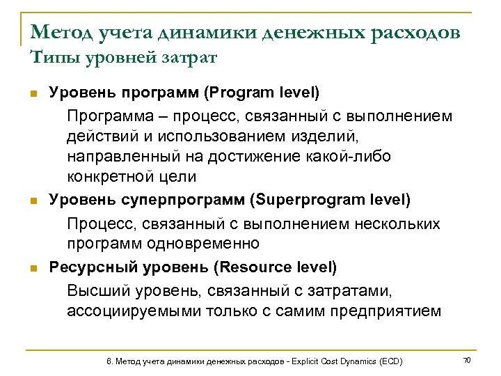 Метод учета динамики денежных расходов Типы уровней затрат n n n Уровень программ (Program
