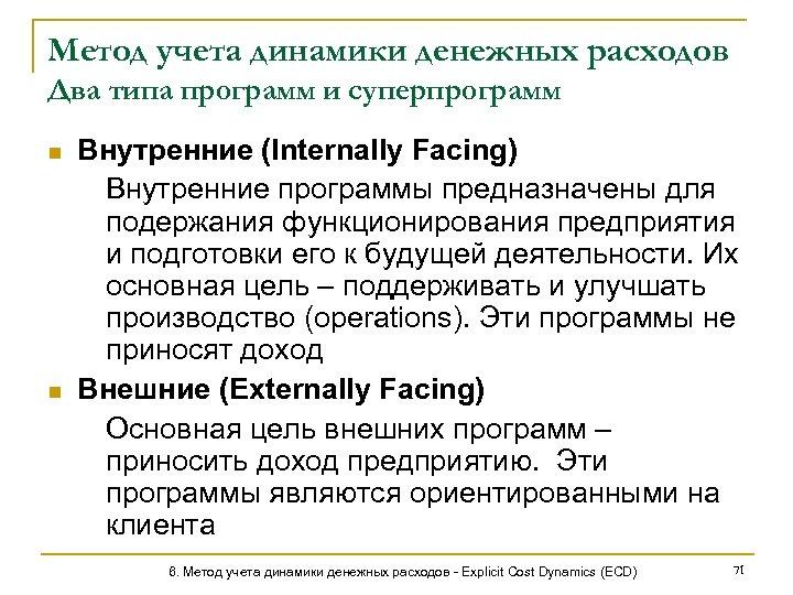 Метод учета динамики денежных расходов Два типа программ и суперпрограмм n n Внутренние (Internally
