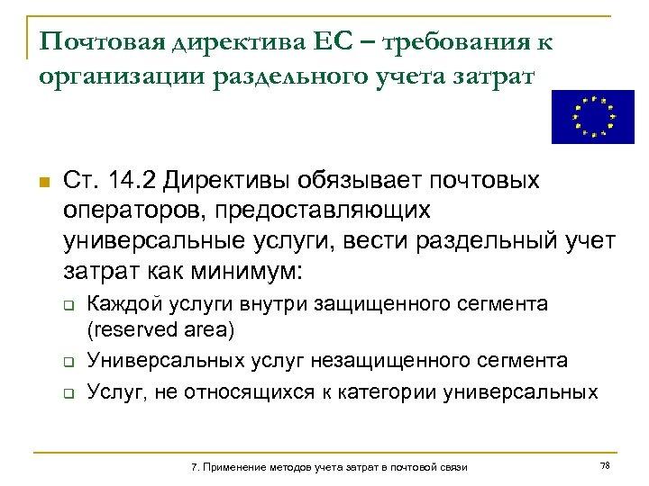 Почтовая директива ЕС – требования к организации раздельного учета затрат n Ст. 14. 2